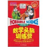 terrible science: mathematical minds of training camp(Chinese Edition)