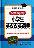 An English-Chinese and Chinese-English Dictionary for Elementary StudentsCooperating with Te...