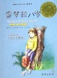 Ramona Quimby Age 8 (Chinese Edition)