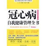 coronary heart disease self-management health book(Chinese Edition)