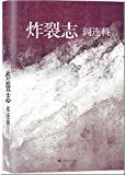 Zha Lie Zhi (Chinese Edition)