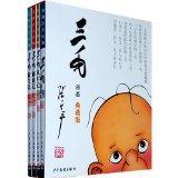 Sanmao Comic- Classic Version (Chinese Edition)