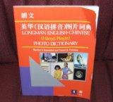 Longman English-Chinese Photo Dictionary