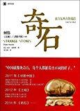 Strange Stones(Chinese Edition)