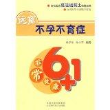 from infertility (Sun Xuedong)(Chinese Edition)