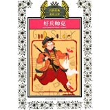 The Good Soldier Svejk (Juvenile Edition) (Chinese Edition)