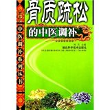 osteoporosis medicine tune up (paperback)(Chinese Edition)