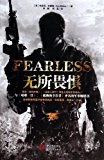 Fearless (Chinese Edition)