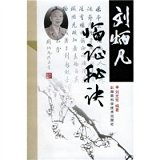 Liu Bing who Clinical secret
