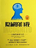 Incognito to the Secret Lives of the Brain (Chinese Edition)