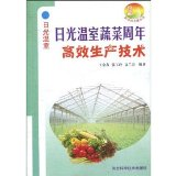 In greenhouse vegetable anniversary efficient production technology(Chinese Edition)