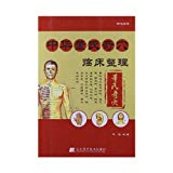 Chinese Dongs Extra-Ordinary Points Acupuncture Clinical Therapies (Chinese Edition)