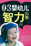 0-3 old infant intelligence programs(Chinese Edition)