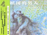 The Planting Man (Chinese Edition)
