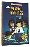 The homework machine (Chinese Edition)