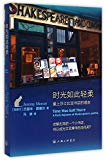 Time Was Soft There: A Paris Sojourn at Shakespeare & Co. (Chinese Edition)