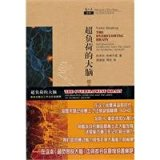 The Overflowing Brain: Information Overload and the Limits of Working Memory (Chinese Edition)