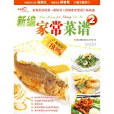 New home-style recipes 2(Chinese Edition)