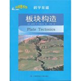 Plate Tectonics - Science Foundation - Library of Science (Chinese Edition)