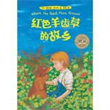 Where the Red Fern Grows (Chinese Edition)