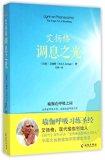 Light on Pranayama:The Yogic Art of Breathing (Chinese Edition)