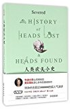 Severed:A History of Heads Lost and Heads Found (Chinese Edition)
