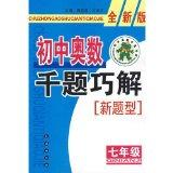Junior Olympic Solving New Questions thousands of questions (7-year New Edition)(Chinese Edi...