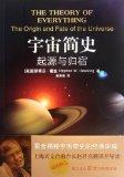 The Theory of Everything: The Origin and Fate of the Universe (Chinese Edition)