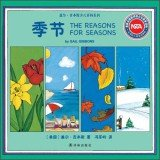 Gail Gibbons Children's Encyclopedia Series: Season(Chinese Edition)
