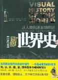Volume of Ancient Time - Visual History of the World (Chinese Edition)