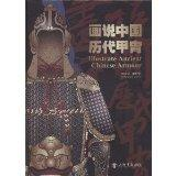 Picturing the ancient Chinese armor (hardcover)