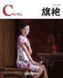 Chi-pao (Chinese Red)