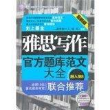 Official Fan Daquan IELTS Writing Exam