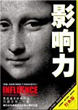 impact (Classic version)(Chinese Edition)
