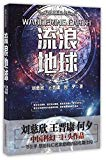 Wandering Earth (Chinese Edition)