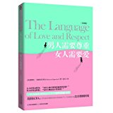 The Language of Love and Respect (updated edition) (Chinese Edition)