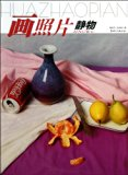 Painting Photo: Still Life(Chinese Edition)
