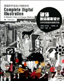 Complete Digital Illustration-A Master Class in Image-Making (Chinese Edition)