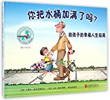 Have You Filled A Bucket Today? (Hardcover) (Chinese Edition)