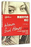Wowen in dark times (Chinese Edition)