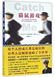 Catch Me If You Can (Chinese Edition)