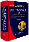 English-Chinese Chinese-English Medical Dictionary (Chinese Edition)