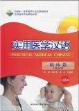 Practical Medical Chinese: Gynecology and Pediatrics (Clinical) (MP3) (Chinese Edition)