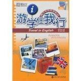 Travel in English - mp3 (Chinese Edition)