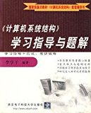 Computer system architecture and the problem solution study guide(Chinese Edition)