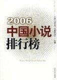 Chinese fiction list (2006)(Chinese Edition)