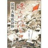 Startle the Universe and Move the Gods - Tribute to the Wenchuan Earthquake (Chinese Edition)