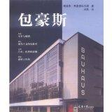 Bauhaus (Chinese Edition)