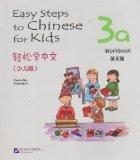 Easy Steps to Chinese for Kids 3A: Workbook (Chinese Edition)