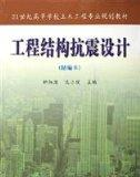 seismic design of engineering structures (for fine this) [Paperback](Chinese Edition)